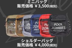 CENTRAL:プールゾンビーズシリーズ、入荷!
