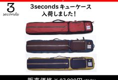 "CENTRAL:""3 seconds""キューケース、入荷!"