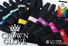 CUE-SHOP.JP:新製品「クラウン・グローブ」発売!