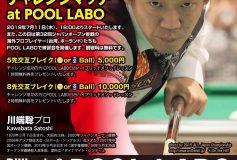 POOL LABO にダイナマイトレフティがやって来る(7月11日)!