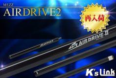 K's Link:MEZZジャンプキュー「AIRDRIVE2」再入荷!