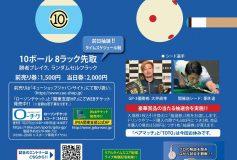 2019 グランプリイースト第4戦:要項【22日(月)よりエントリー受付開始】