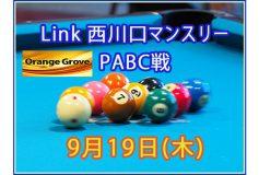 Link 西川口:PABC Monthly(9月19日)