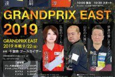 2019 グランプリイースト第6戦:東北予選要項
