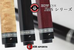 ERスポーツ:HOWキュー JMSシリーズ入荷!