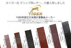 CENTRAL:タイガー社 グリップ用レザー、入荷!