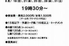 名古屋のビリヤード JIN:全日本アマローテ練習会開催!