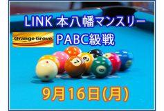 Link本八幡:PABC戦(9月16日)