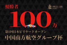 中国南方航空グループ杯 第一回日本ビリヤードオープン:要項