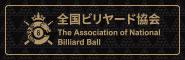 全国ビリヤード協会