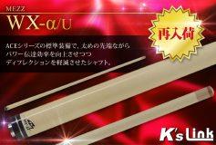 K's Link:MEZZシャフト「WX-α/UJ」再入荷致しました!!