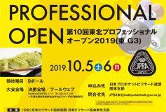 第10回 東北プロフェッショナルオープン:要項【16日12時よりエントリー受付開始!】