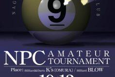 NPCアマチュアトーナメント(長崎):結果