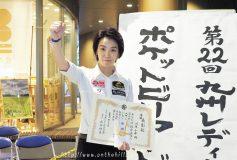 第22回 九州レディースオープン:河原千尋、大会初&2週連続優勝!!