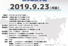 2019 男子9ボール世界選手権:日本予選要項【組合せUP】