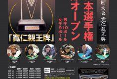 第52回 全日本選手権:10月15日(火)、チケット発売開始!