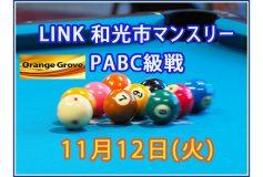 Link 和光市:PABC Monthly(11月12日)
