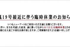 NEWART:12日(土)、臨時休業のお知らせ
