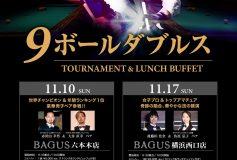 BAGUS:9ボールダブルス、11月に六本木&横浜西口で連続開催!