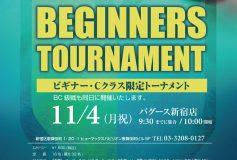 BAGUS 新宿:ビギナーズトーナメント(11月4日)