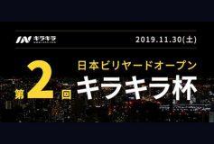 キラキラ杯 第二回チャイニーズボール日本ビリヤードオープン:要項