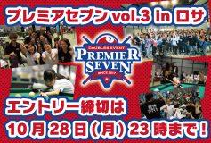 【プレミアセブン】エントリー締切は28日(月)23時!