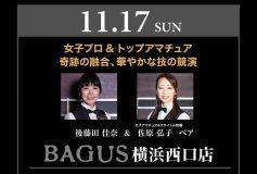 BAGUS:9ボールダブルス、17日は横浜西口店で開催!