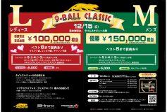 9-BALL CLASSIC・レディース&メンズ 2019:米田理沙とジュリアン・セラディラが優勝!