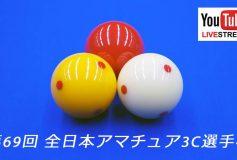 第69回 全日本アマチュア3C選手権:本松良優勝!