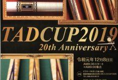 TAD CUP 2019:要項【満員御礼】