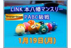 Link本八幡:PABC戦(1月20日)