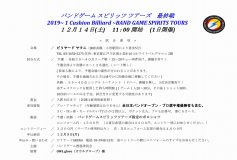 2019 バンドスピリッツツアーズ最終戦:要項【組合せ】