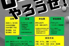第27回 東日本ローテーション:本日開催!【YouTube Live】
