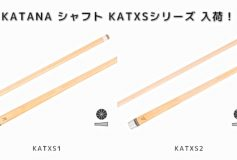 CENTRAL:KATANAシャフト KATXSシリーズ各種、入荷!