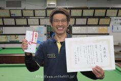 第18回 山形県選手権:優勝は芳賀広訓!