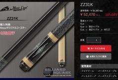 MEZZ BILLIARD SQUARE:海外限定モデル「ZZ31」を更に……!