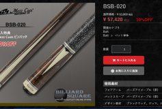MEZZ BILLIARD SQUARE:Axiのプロトタイプ「BSB-020」!