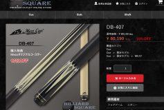 MEZZ BILLIARD SQUARE:海外代理店別注モデル「DB-407」!