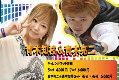 "Link 和光市:""青木知枝&青木亮二""チャレンジマッチ(1月11日)"