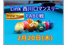 Link 西川口:PABC Monthly(2月20日)