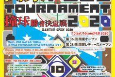 2020 関東オープン&関東レディースOP:要項
