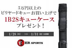 ERスポーツ:期間限定! 1B2Sキューケース付きキャンペーン!