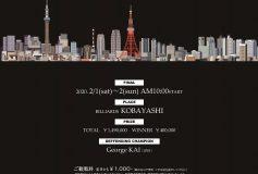 第26回 3C東京オープン:要項【東日本予選組合せ】