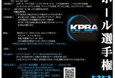 第10回 東日本神奈川10ボール:要項【満員御礼!】