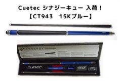 """CENTRAL:Cuetec """"シナジー CT943""""&""""シナジー 15Kシャフト""""、入荷!"""