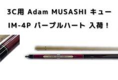CENTRAL:ADAM 3C MUSASHI IM-4P パープルハート、入荷!
