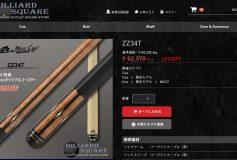 MEZZ BILLIARD SQUARE:海外限定モデル「ZZ34」!