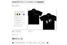 JPBA:2020年 GP-E オフィシャルポロシャツの限定販売!