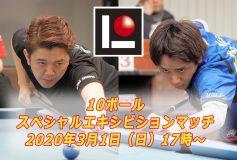 POOL LABO:羅立文 vs 土方隼斗、1勝1敗!