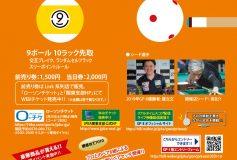2020 グランプリイースト第1戦:要項【26日(水)13時、エントリー〆切!】